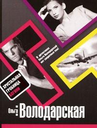 Ольга Володарская - Хрустальная гробница Богини