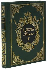Дюма А. - Асканио (подарочное издание)