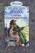 """Кейт Дуглас Уиггин - Ребекка с фермы """"Солнечный Ручей"""""""