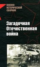- Загадочная Отечественная война (сборник)