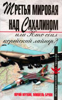- Третья мировая над Сахалином, или Кто сбил корейский лайнер?