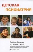 Роберт Гудман и Стивен Скотт - Детская психиатрия