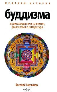 Торчинов Е. - Краткая история буддизма