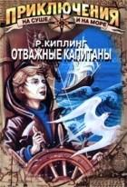 Редьярд Киплинг - Отважные капитаны
