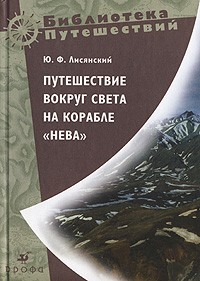 Ю. Ф. Лисянский - Путешествие вокруг света на корабле