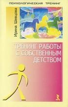Шевцова И. - Тренинг работы с собственным детством