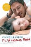 Сесилия Ахерн — P.S. Я люблю тебя