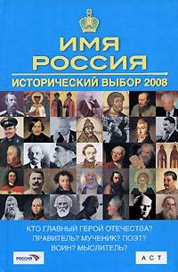 без автора - Имя Россия. Исторический выбор 2008
