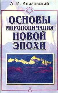 Клизовский А. - Основы миропонимания Новой Эпохи