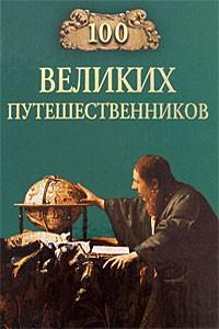 Игорь Муромов - 100 великих путешественников