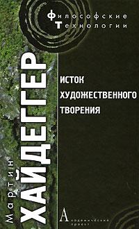 Мартин Хайдеггер - Исток художественного творения (сборник)