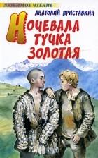 Анатолий Приставкин — Ночевала тучка золотая