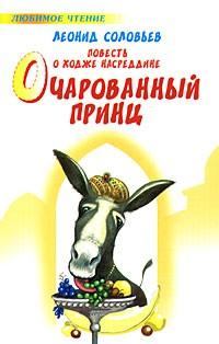 Леонид Соловьев - Повесть о Ходже Насреддине. Очарованный принц