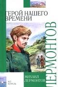Михаил Лермонтов - Герой нашего времени. Поэмы (сборник)