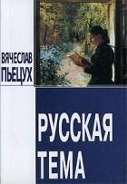 Пьецух В.А. - Русская тема