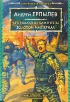 Ерпылев А. — Зазеркальная империя. Золотой империал