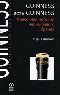 Гриффитс М. - GUINNESS есть GUINNESS. Красочная история черно-белого бренда. Гриффитс М.