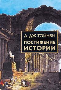 Арнольд Дж. Тойнби - Постижение истории