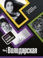 Ольга Володарская - Сердце Черной Мадонны