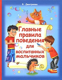 Валентина Дмитриева - Главные правила поведения для воспитанных мальчиков