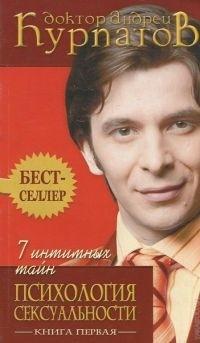 Андрей Курпатов - 7 интимных тайн. Психология сексуальности. Книга 1