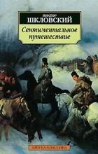 Виктор Шкловский - Сентиментальное путешествие