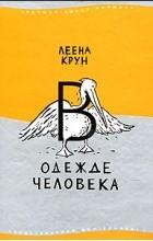 Леена Крун - В одежде человека (сборник)
