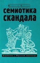 - Семиотика скандала (сборник)
