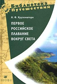 И. Ф. Крузенштерн - Первое российское плавание вокруг света