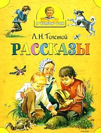 Л. Н. Толстой - Рассказы (сборник)