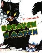 Корней Чуковский - Котауси и Мауси (миниатюрное издание)