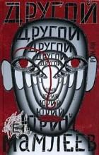 Юрий Мамлеев - Другой