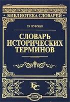 Згурский Г.В. - Словарь исторических терминов