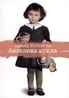 Эдуард Кочергин - Ангелова кукла