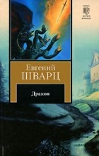 Евгений Шварц - Дракон. Повести. Пьесы. Сценарии (сборник)
