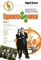 Дышев А.М. - Однокла$$ники