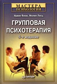 - Групповая психотерапия. Теория и практика