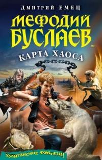 Дмитрий Емец - Мефодий Буслаев. Карта Хаоса (+DVD)