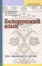 - Белорусский язык. Для говорящих по-русски