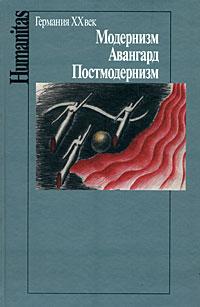 - Германия ХХ век. Модернизм, авангард, постмодернизм (Humanitas)