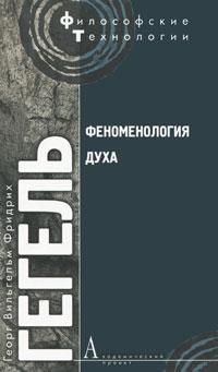 Георг Вильгельм Фридрих Гегель - Феноменология духа