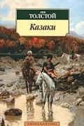 Лев Толстой - Казаки