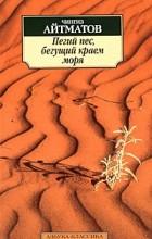 Чингиз Айтматов - Пегий пес, бегущий краем моря (сборник)