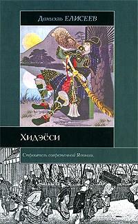 Даниэль Елисеев - Хидэёси. Строитель современной Японии