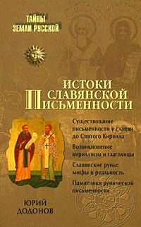 Додонов И.Ю. - Истоки славянской письменности