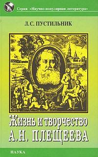 Л. С. Пустильник - Жизнь и творчество А. Н. Плещеева