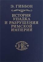 Гиббон Э. - История упадка и разрушения Римской империи. Т. 3. Изд. 2-е (Историческая библиотека)