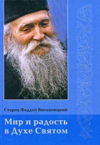 Фаддей Витовницкий - Мир и радость в Духе Святом: поучения, беседы
