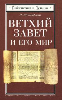 Шифман И.Ш. - Ветхий завет и его мир