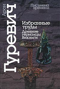Арон Гуревич - Избранные труды. Древние германцы. Викинги (сборник)